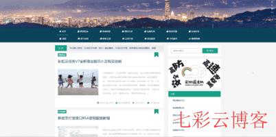 缤纷彩虹天地_blog.cccyun.cn