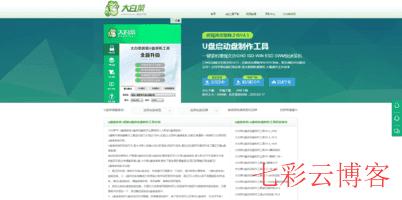 大白菜官网_www.winbaicai.com