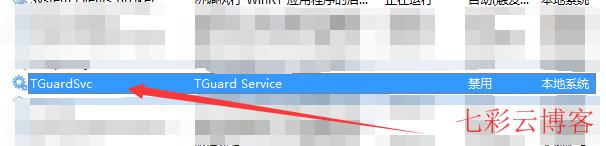 启动蓝屏tesnginx.sys
