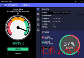 SSD Fresh固态硬盘优化工具
