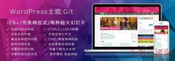 关于本站主题Git-云落