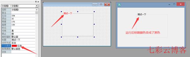 易语言无法修改分组框标题颜色