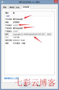 易语言设置软件版权