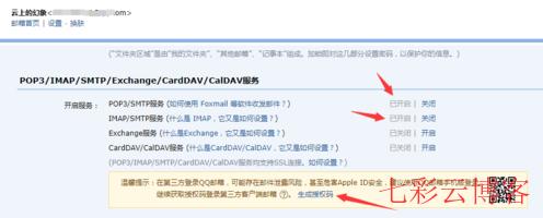 QQ邮箱授权码获取
