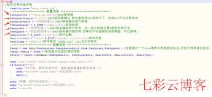 使用phpmail发送邮件