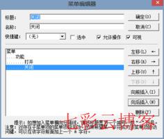 易语言添加菜单