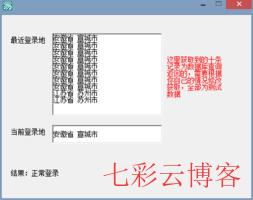 易语言异地登录检测