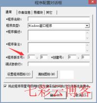 易语言获取软件版本号