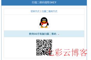 两种方式登录QQ空间提取SKEY&P_skey源码_转载