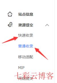 百度搜索资源平台推出快速收录