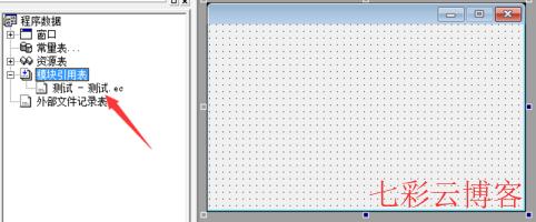 易语言制作模块