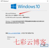 Windows10_2004MSDNITELLYOU开放下载