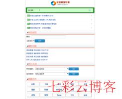 彩虹网址导航_www.cccyun.cn