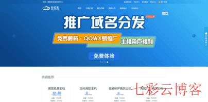 彩虹云主机_www.cccyun.net