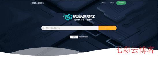 QQ防红_微信防红_91She防红网_www.91she.cn